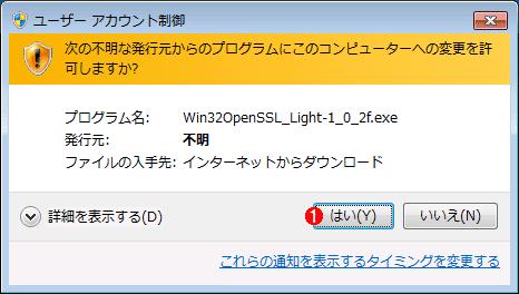 OpenSSLをWindowsにインストールする(その1)