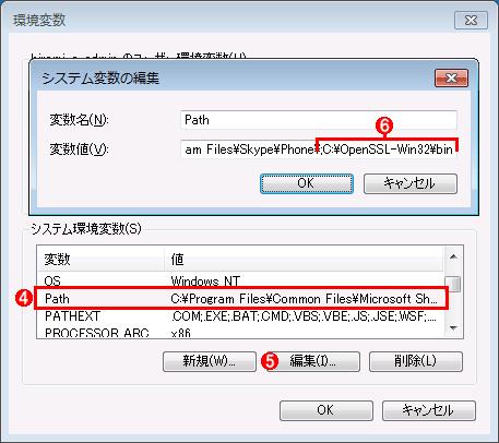 opensslコマンドにパスを通す(その3)