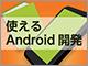 実業務でちゃんと使えるAndroidアプリ開発入門