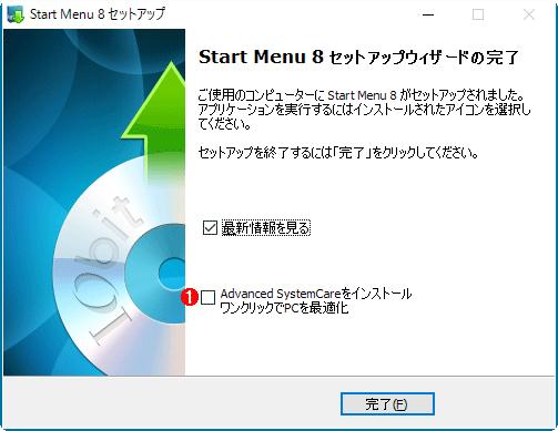 Start Menu 8のインストールウィザードの画面