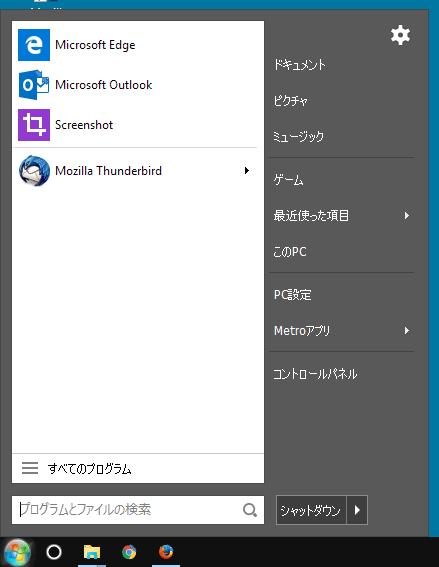 Start Menu 8に置き換わったWindows 10の[スタート]メニュー