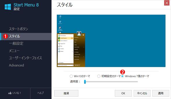 [Start Menu 8の設定]ダイアログの[スタイル]の画面