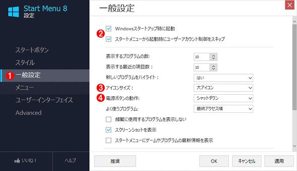 [Start Menu 8の設定]ダイアログの[一般設定]の画面