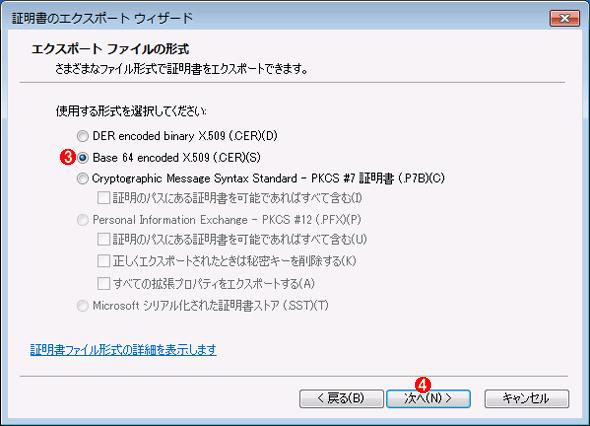 WindowsのGUIでDER形式の証明書ファイルをPEM形式に変換する(その2)