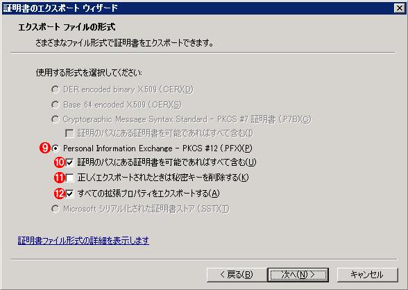 Windowsの証明書ストアから証明書と秘密鍵を.pfxファイルにエクスポートする(その4)