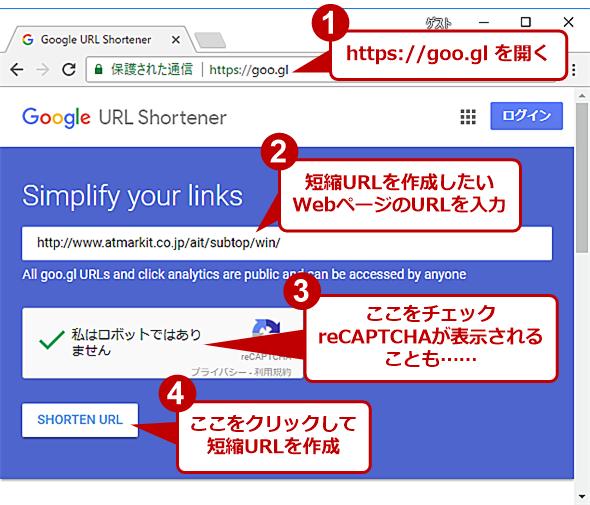 Googleアカウントでログインしていない場合のGoogle URL Shortener画面(1)