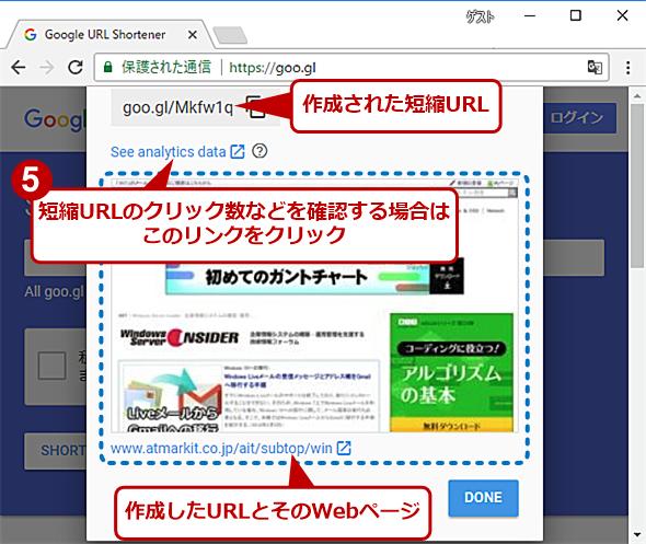 Googleアカウントでログインしていない場合のGoogle URL Shortener画面(3)