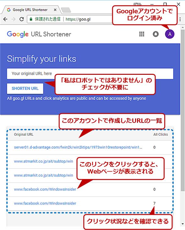 Googleアカウントでログインしている場合のGoogle URL Shortener画面