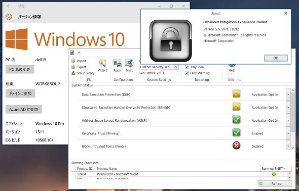 Windows 10emet58 1 windows 10emet 55 yelopaper Images