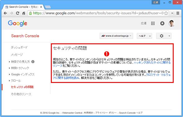 Webサイトのセキュリティ上の問題を報告してくれる