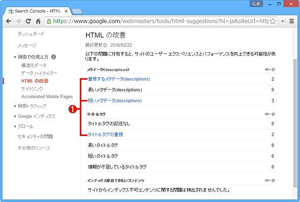 ページのHTMLに由来する検索上の問題点を指摘してくれる