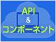 Web APIとコンポーネントのブレンド——ビジネスユーザーには生産性を、プログラマーには自由度を、高レベルで提供する開発プラットフォームとは