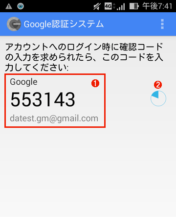 ワンタイムパスワードを生成するモバイルアプリの例