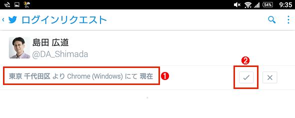 ワンタイムパスワードなしで認証できるアプリの例(その2)