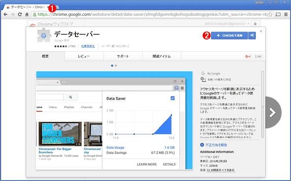 Chromeウェブストアの「データセーバー」のページ