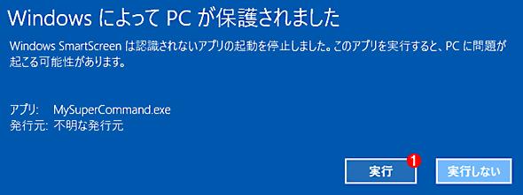 Windows 10で、ダウンロードしたファイルのブロック設定を解除 ...
