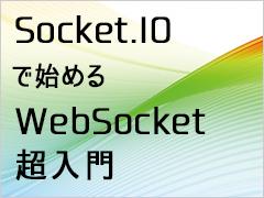 いまさら聞けないWebSocketとSocket IOの基礎知識&インストール (1/2