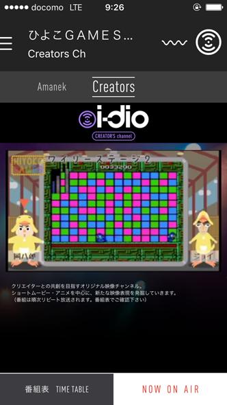 iPhoneのi-dioアプリ画面