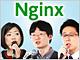 容易にWebサービスを高速化できるNginxを使いこなすための秘訣とは