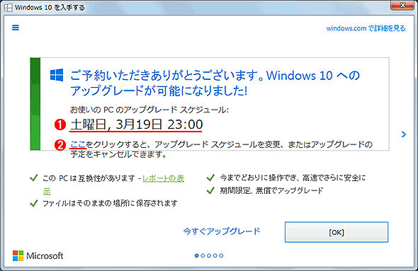 Windows 7でアップグレード予約した時の画面例