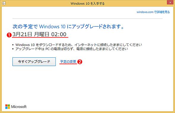 Windows 8.1でアップグレード予約が完了した時の画面例