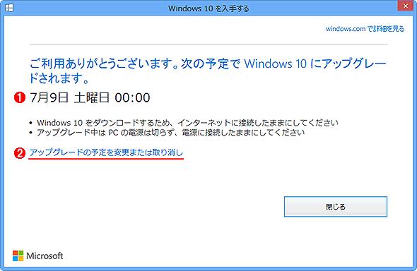 7月1日以降にWindows 8.1でアップグレード予約が完了した時の画面