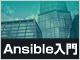 サーバ管理者も開発者も知っておきたい構成管理ツールとAnsibleの基礎知識