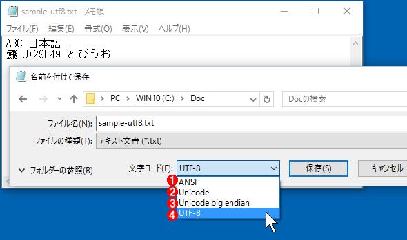 メモ帳のUnicodeサポート