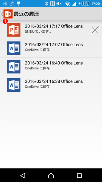Android版Office Lensの最近の履歴画面