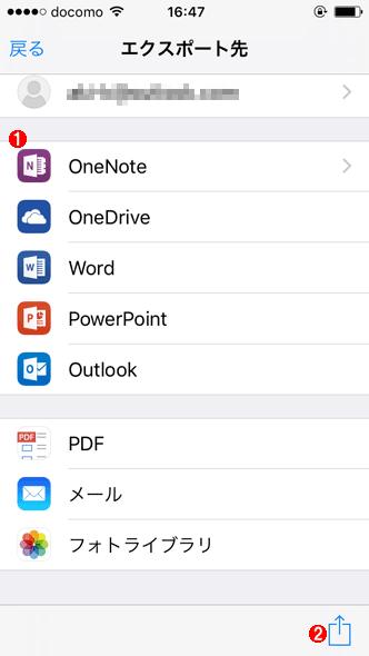 Office Lensのエクスポート画面(iOS)