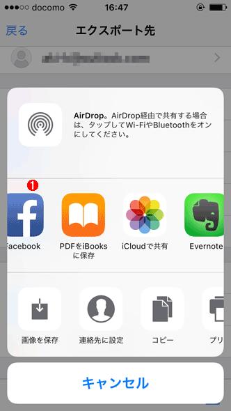 Office Lensの外部アプリへのエクスポート画面(iOS)