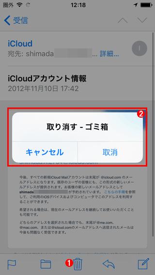 iOS標準のメールアプリでシェイクすると、ゴミ箱からメールを復元できる
