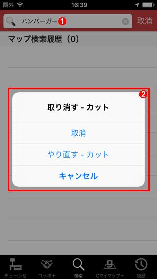マップアプリ「ロケスマ」の検索窓でもシェイクは有効
