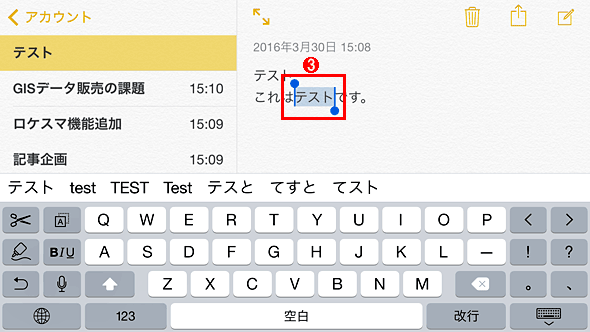 iPhone 6/6s/6 Plus/6s Plusではキーボードに取り消しキーがある(その2)