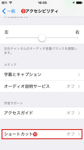 iPhone/iPadを振らずに取り消しややり直しをするための設定(その6)