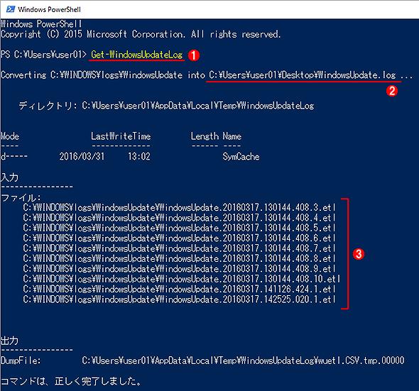 PowerShellでETWのログファイルを変換する