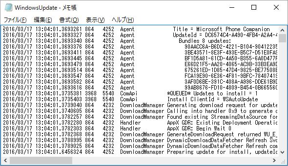 生成されたWindows Updateのテキストログファイル