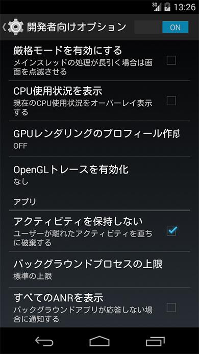 android_jitsumu2_4.jpg