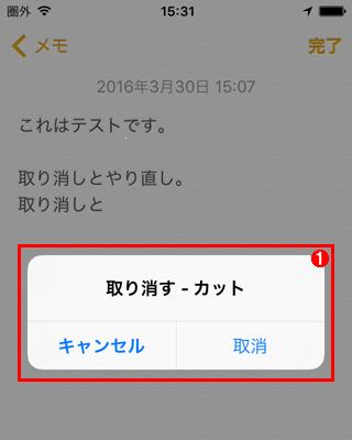 iPhoneに表示された「取り消し」ダイアログ