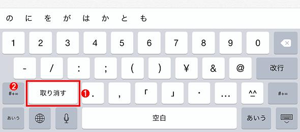 iPadのタッチキーボードでは取り消しとやり直しが可能