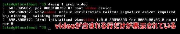 画面1 dmesgコマンドの実行結果から、「video」という文字列が含まれている行だけを表示する