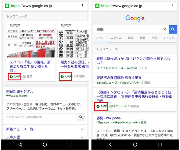 スマートフォンのGoogle検索結果におけるAMPの表示イメージ。雷マークの専用アイコンや「AMP」の文字が小さく表示されている