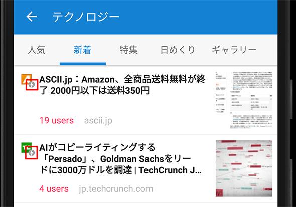 Androidアプリ「はてなブックマーク」におけるAMPの表示イメージ。記事のファビコンの右下に雷マークの専用アイコンが小さく表示されている