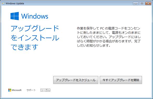 Windows 10のインプレースアップグレードは手軽で簡単