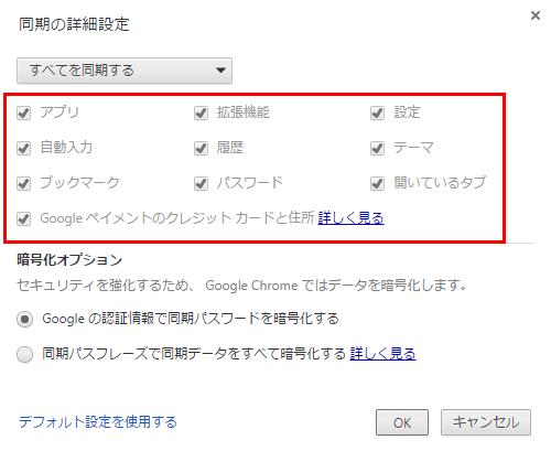 Google Chromeのクラウド同期設定の例