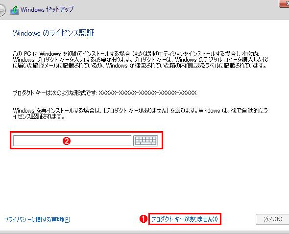 Windows 10のライセンス認証の画面