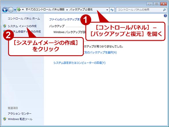 Windows 7でバックアップイメージを作成する(1)