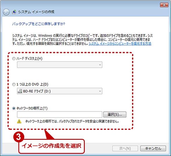 Windows 7でバックアップイメージを作成する(2)