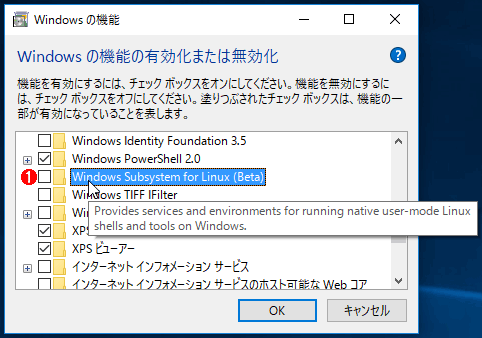 Windows Subsystem for Linux機能のインストール