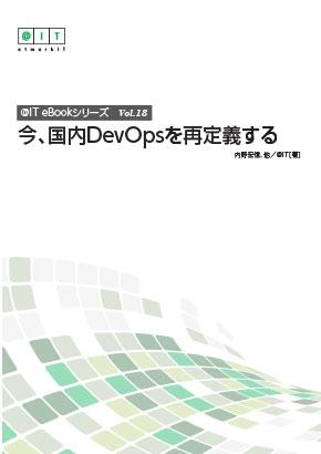 @IT eBookシリーズ Vol.18『今、国内DevOpsを再定義する』